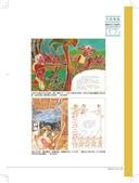 《文訊》雜誌四月號「看見繁花盛開--兒童/成人繪本析探」:081-141本題專題new_頁面_35.jpg