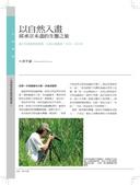 《文訊》雜誌四月號「看見繁花盛開--兒童/成人繪本析探」:081-141本題專題new_頁面_38.jpg