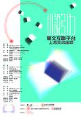 上海交流座談:小說引力上海座談會.jpg
