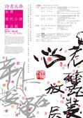 詩書共舞──台灣現代小詩書法展.文宣:1401100167-2952083141_m.jpg