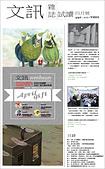 《文訊》雜誌四月號「看見繁花盛開--兒童/成人繪本析探」:文訊雜誌四月號 繪本專題  試讀文宣(000).jpg