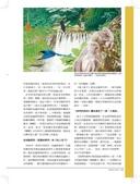 《文訊》雜誌四月號「看見繁花盛開--兒童/成人繪本析探」:081-141本題專題new_頁面_39.jpg