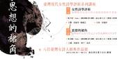 詩書共舞──台灣現代小詩書法展.文宣:思想的裙角.jpg