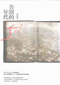 上海交流座談:019黎紫書《告別的年代》.jpg