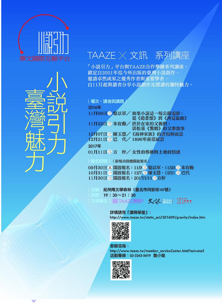 第二階段:TAAZE系列講座廣告.jpg