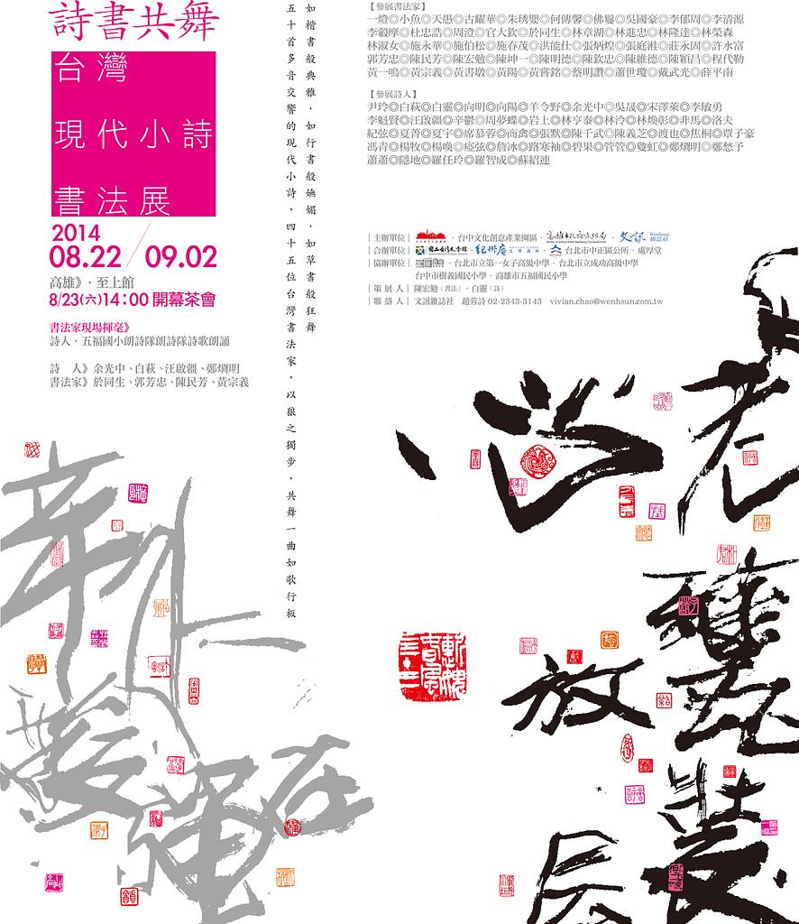 詩書共舞──台灣現代小詩書法展.文宣:高雄海報128x156.jpg