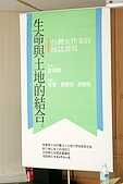 BLOG:17活動報導-台灣女作家5.JPG