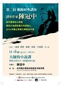 第二階段:1020銅鐘經典講座第4場海報W59-84.pdf.jpeg