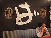 永康街:廣島拉麵店 (5)