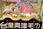 2011虎尾、斗六:雲林虎尾毛巾工廠&斗六千層蛋糕08.jpg