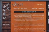 2011虎尾、斗六:DSC02944_nEO_IMG_nEO_IMG.jpg