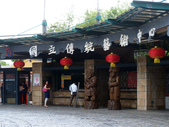 國立傳統藝術中心:P5210004.JPG