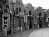 國立傳統藝術中心:P5210007.JPG