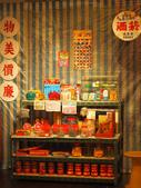 信義文物館(四四南村):P1010112.JPG
