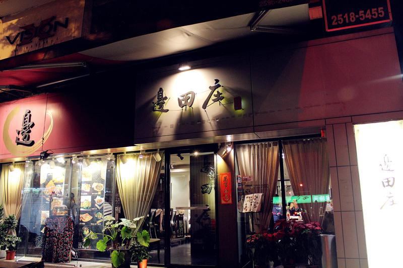 邊田庄:0306 001.jpg