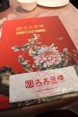 大大茶樓-南京店:IMG_5635.JPG