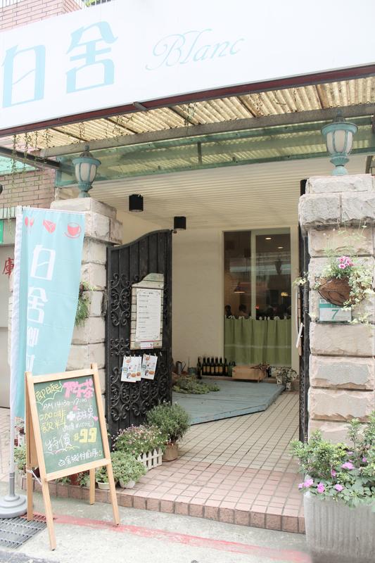【白舍鄉村廚房】:0322 093.jpg