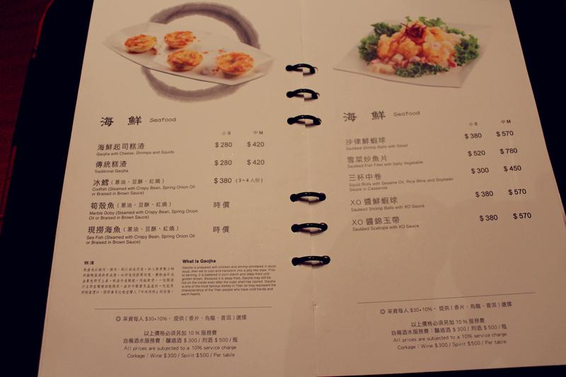 蘭城晶英酒店 紅樓中餐廳:0316 147.jpg
