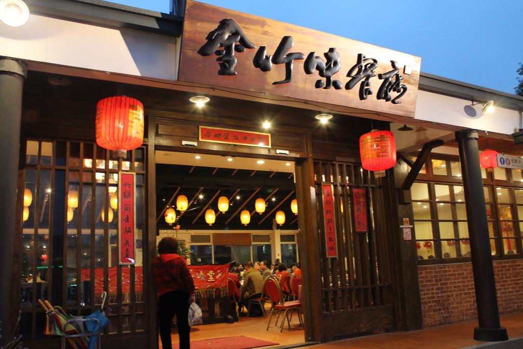 【金竹味餐廳】:IMG_8985.JPG