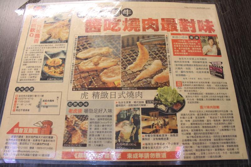 虎炭火燒肉:0225 167.JPG