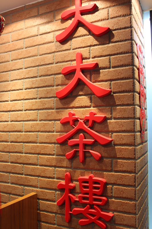 大大茶樓-南京店:IMG_5684.JPG