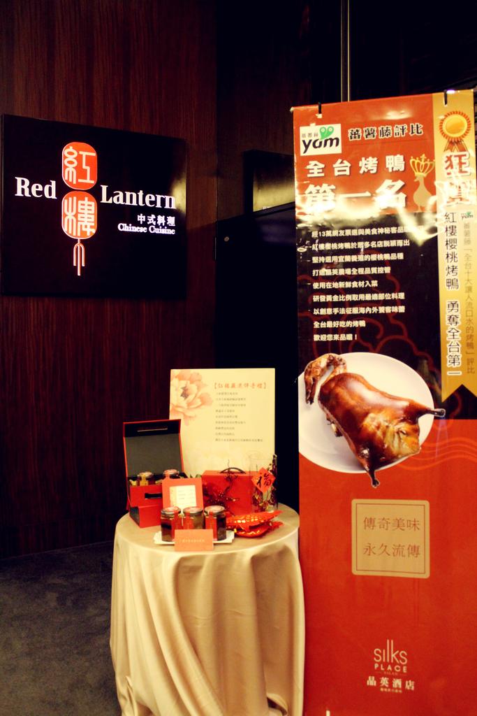 蘭城晶英酒店 紅樓中餐廳:0316 318.jpg
