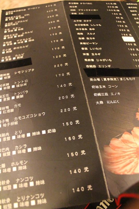 虎炭火燒肉:0225 192.JPG