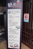 菓風糖菓工房:IMG_4167.JPG