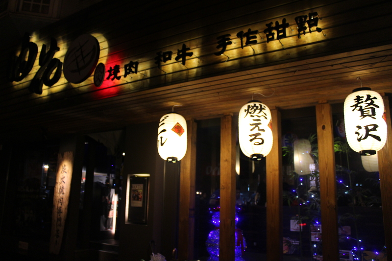 【炭火油花燒肉專門店 】:0310 009.JPG