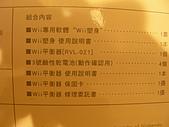 Wii Fit:DSCN3573.JPG