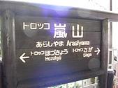 2006-09-10日本大阪行-古都京都~~:DSCN2756