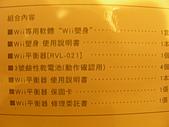 Wii Fit:DSCN3574.JPG