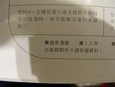 Wii Fit:DSCN3576.JPG