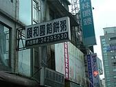2005-12-03國忠結婚:DSCN1346