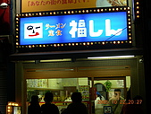 2005-10-22日本東京行第五天,自由行~go home:DSCN0879