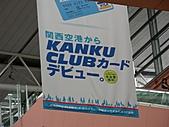 2006-09-07-日本大阪行-關西空港,梅田~~:DSCN2424