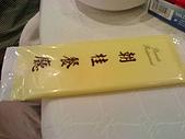 公司聚餐...朝桂..:20061207076