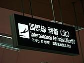 2006-09-07-日本大阪行-關西空港,梅田~~:DSCN2425