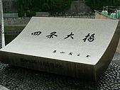 2006-09-11日本大阪行-最後一天自由行...:DSCN2884