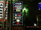 2005-10-22日本東京行第五天,自由行~go home:DSCN0882
