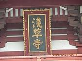 2005-10-22日本東京行第四天,淺草寺,明治神宮之旅~:DSCN0568