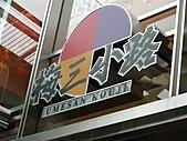 2006-09-07-日本大阪行-關西空港,梅田~~:DSCN2436