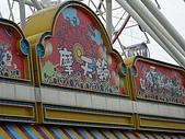 2006-05-06劍湖山遊~~:DSCN2004