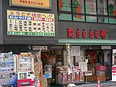 2005-10-22日本東京行第四天,淺草寺,明治神宮之旅~:DSCN0575