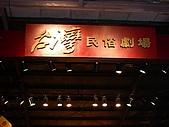 2006-02-19小人國一日遊:DSCN1908