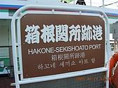 2005-10-21日本東京行第三天,箱根溫泉之旅~~:DSCN0592