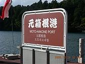 2005-10-21日本東京行第三天,箱根溫泉之旅~~:DSCN0605