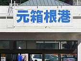 2005-10-21日本東京行第三天,箱根溫泉之旅~~:DSCN0611