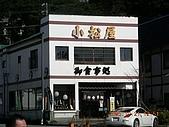 2005-10-21日本東京行第三天,箱根溫泉之旅~~:DSCN0617
