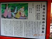 2005-10-21日本東京行第三天,箱根溫泉之旅~~:DSCN0625